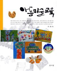 아동미술교육