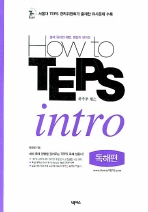 How to TEPS intro (독해편)(How to TEPS 시리즈)
