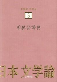 일본문학론(김채수 저작집 3)(양장본 HardCover)
