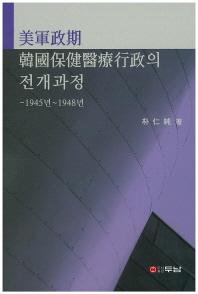 미군정기 한국보건의료행정의 전개과정