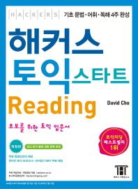 ��Ŀ�� ���� ��ŸƮ Reading(������)