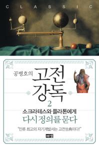 고전강독. 2(공병호의)