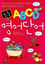 ABCD 초등 영어단어