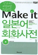 MAKE IT 일본어회화 사전(즉석에서 바로 활용하는)(MP3CD2장, TAPE4개포함)