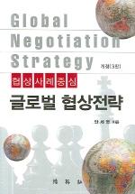 글로벌 협상전략