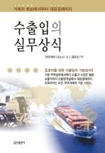 수출입의 실무상식(2판)