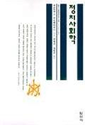 정치사회학(사화과학신서 35)