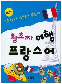 왕초짜 여행 프랑스어(왕초짜 여행 시리즈 7)
