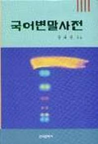 국어변말사전 -초판-겉표지없음- 전:한국은어사전-절판된 귀한책-아래사진참조-