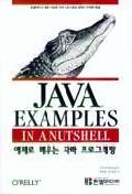 자바 프로그래밍(예제로배우는)