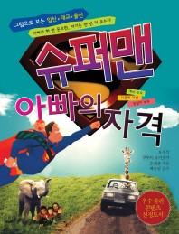 슈퍼맨 아빠의 자격(그림으로 보는 임신 태교 출산)