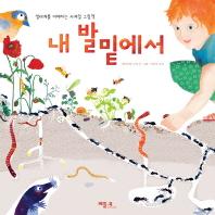 내 발밑에서(베틀북 그림책 127)(양장본 HardCover)