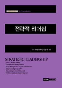 전략적 리더십
