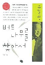 버드 나무를 찾아서:유일한(청소년에게 권하는 책 1)(청소년에게 권하는 책 01)