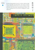 기술혁신과 과학기술정책