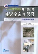 최소침습적 유방수술 및 생검 : 맘모톰의 이해(CD1장포함)(양장본 HardCover)