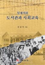일제치하 도서관과 사회교육(양장본 HardCover)