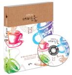 허형만의 커피스쿨(CD1장포함)