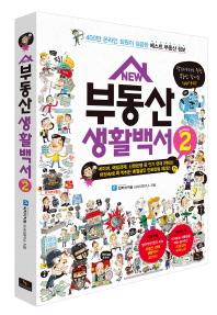 부동산 생활백서 시즌 2
