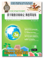 국가공인한자급수자격시험 실전대비 예상문제집 3급(합격보장)(8절)(2판)