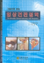 임상견관절학 --- 미개봉 새책