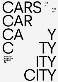 적은 차 나은 도시(헤리티지 투모로우 프로젝트 5)