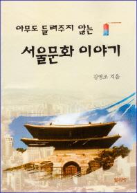서울문화 이야기(아무도 들려주지 않는)(반양장)