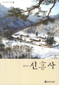 설악산 신흥사