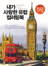 내가 사랑한 유럽 컬러링북(컬러링으로 떠나는 세계 여행 2)