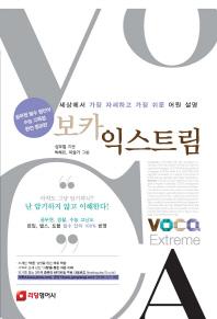 보카익스트림(2013) / 상현서림  / :☞ 서고위치:KZ 5*[구매하시면 품절로 표기됩니다]