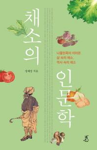채소의 인문학