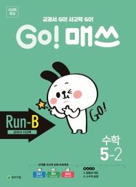 초등 수학 5-2(Run-B 교과서 사고력)(2020)(Go! 매쓰)