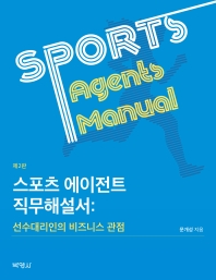 스포츠 에이전트 직무해설서: 선수대리인의 비즈니스 관점(2판)