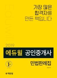 공인중개사 민법판례집(2019)(에듀윌)