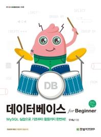 데이터베이스 for Beginner