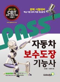 자동차보수도장기능사 필기(Pass)