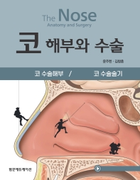 코 해부와 수술(전2권)