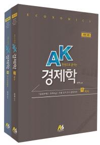AK 경제학 세트(한권으로 끝내는)(개정판 3판)(전2권)