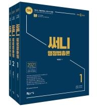 써니 행정법총론 세트(2021)(9판)(전3권)