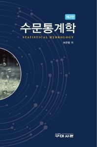 수문통계학(2판)