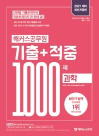 과학 기출+적중 1000제(2021)(해커스공무원)(개정판)