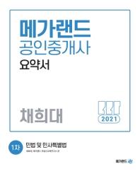 민법 및 민사특별법 요약서(공인중개사 1차)(2021)(메가랜드)