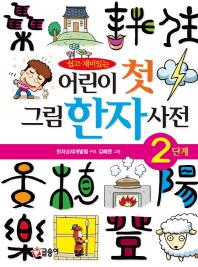 어린이 첫 그림한자사전(2단계)(쉽고 재미있는)(양장본 HardCover)