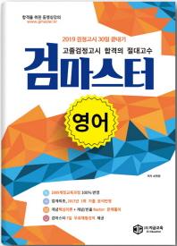 영어 고졸검정고시(2019)(검마스터)
