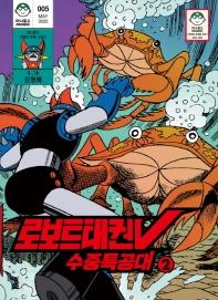 로보트태권V 수중특공대. 2(마나문고 전설의 만화 시리즈 5)