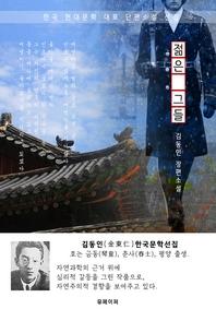 젊은 그들 - 김동인 한국문학선집(장편소설)