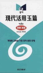 동아 현대 활용 옥편(전면개정)(4판)