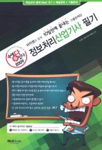 정보처리산업기사 필기 기출문제집(8절)(2009)