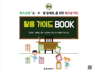 특수교육 교 수 평 일체화를 위한 재구성 카드활용 가이드 BOOK