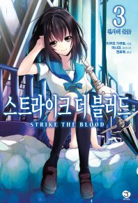 스트라이크 더 블러드. 3: 천사의 불꽃(J노블(J Novel))